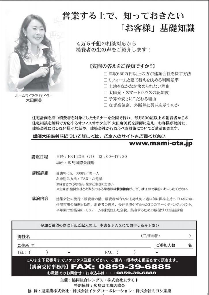 住宅営業セミナーin広島