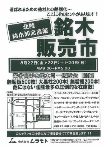 銘木市チラシ201408