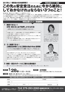 ムラモト営業セミナー金沢