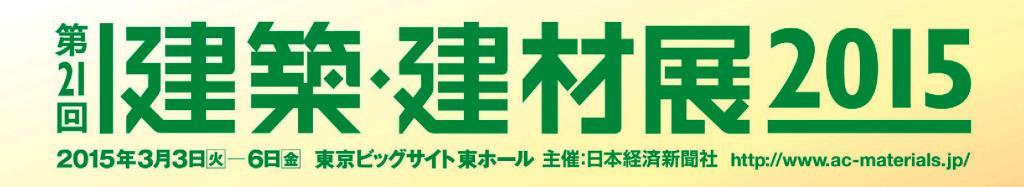 建築建材展2015ロゴ