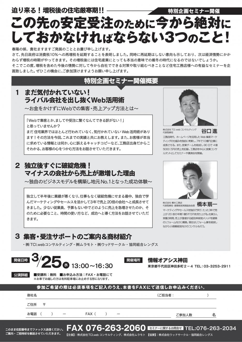【第2回】セミナー申込書