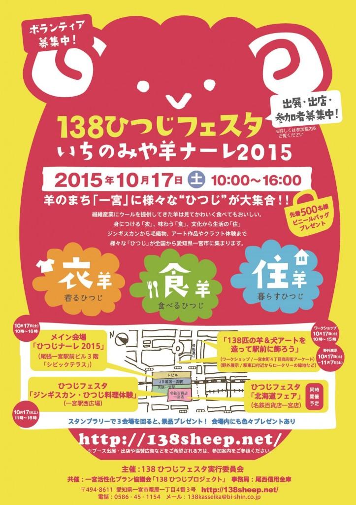 138ひつじフェスタ