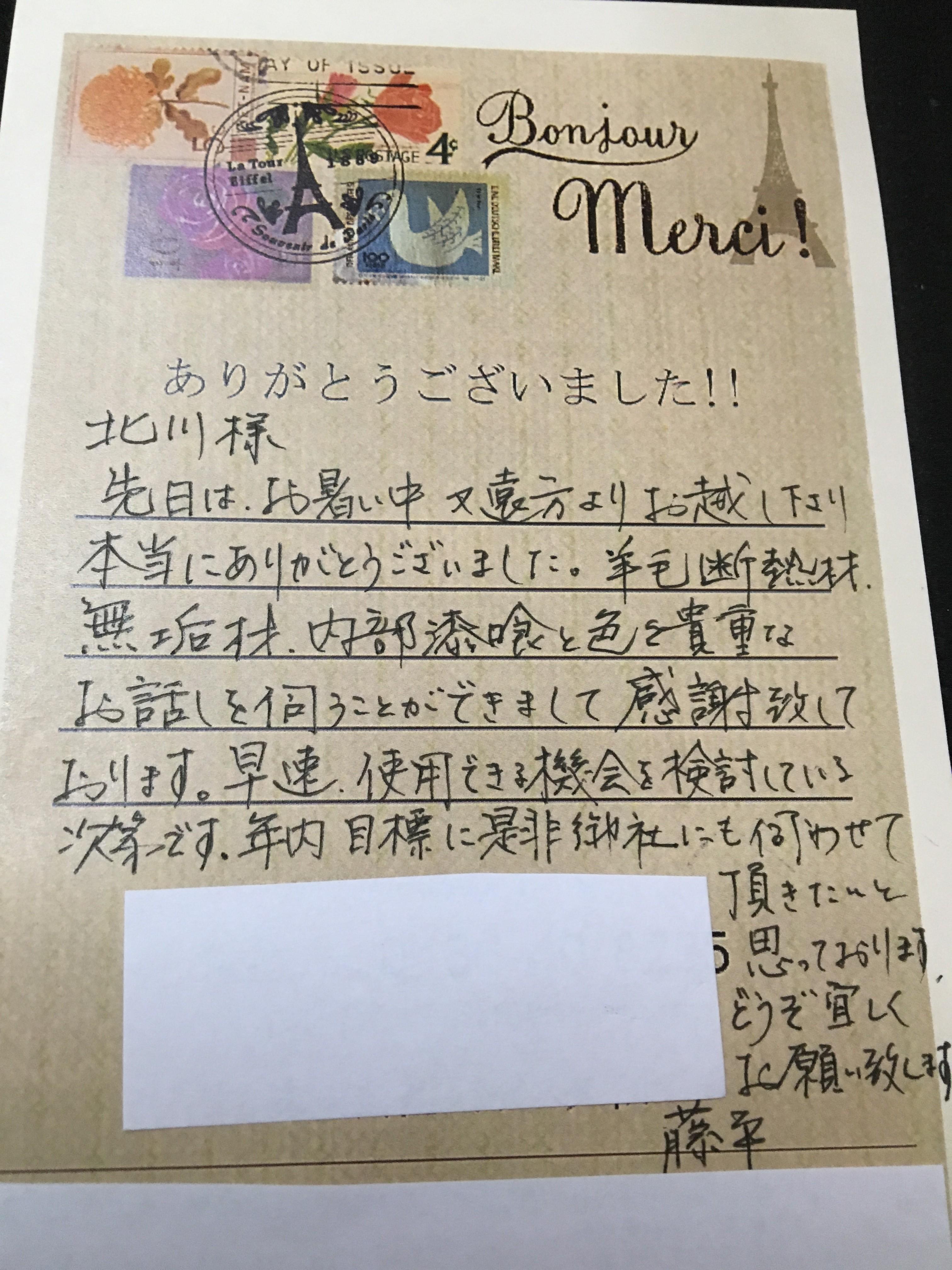 2016_07_10お手紙