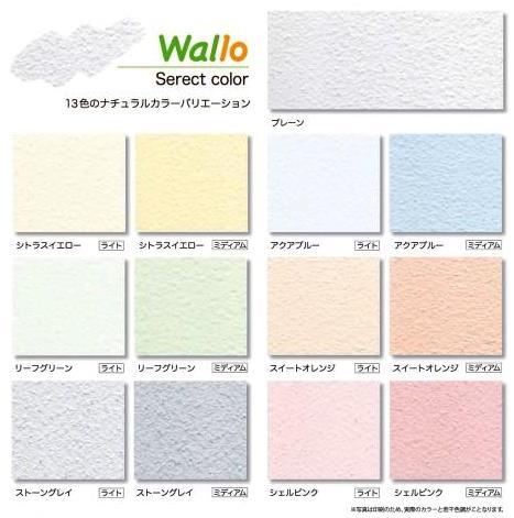 wallo-003
