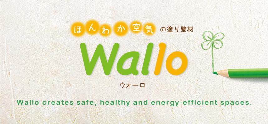 ほんわか空気の塗り壁材Wallo