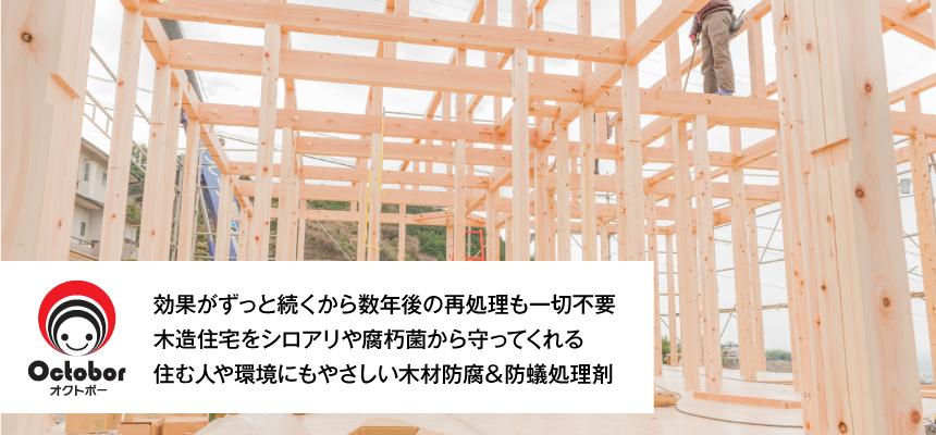 木材防腐・防蟻処理剤オクトボー